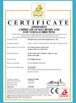 شهادة CE لآلة التعبئة